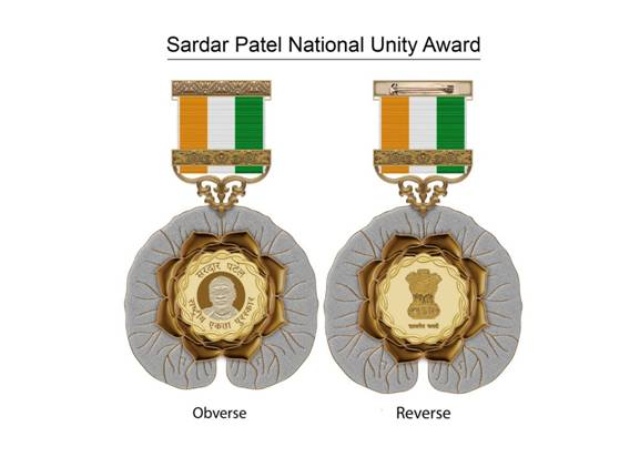 सरदार पटेल राष्ट्रीय एकता पुरस्कार